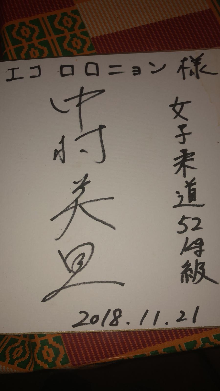Ekololonyon-Championne-Japonaise-6