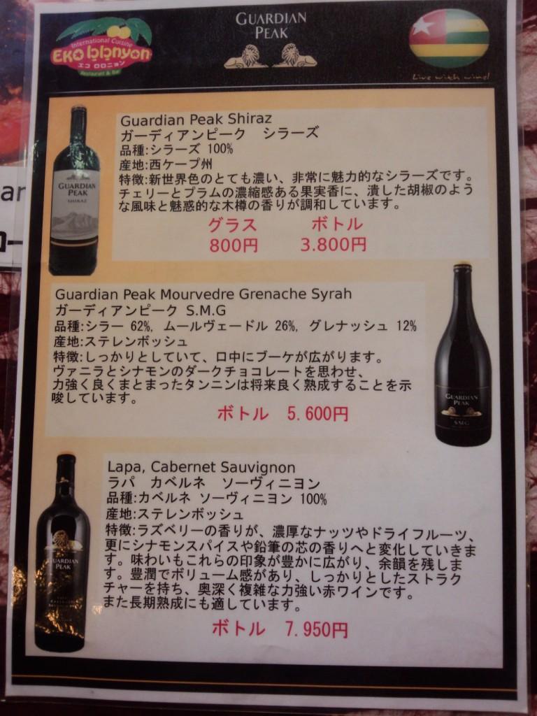 Ekololonyon-Wine