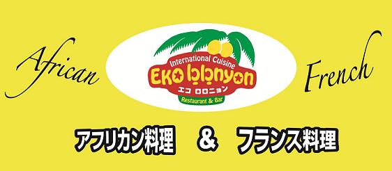 Ekololonyon Togo Restaurant Tokyo